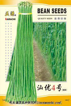 【正源】汕优4号厚肉长身豆角(304)—豇豆种子