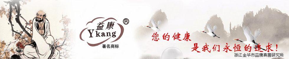 浙江金华市益康真菌研究所