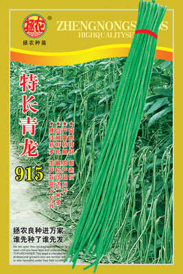 特长青龙915—豇豆种子