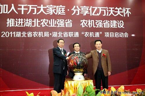 """湖北省农机局与联通公司合作推广""""农机通""""(图),蔬菜技术,蔬菜网技术频道"""