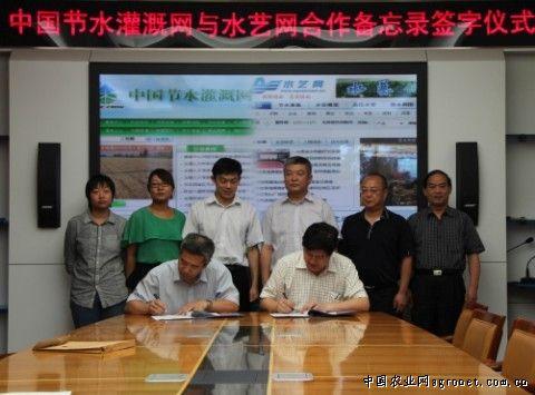 中国节水灌溉网与水艺网建立战略合作关系