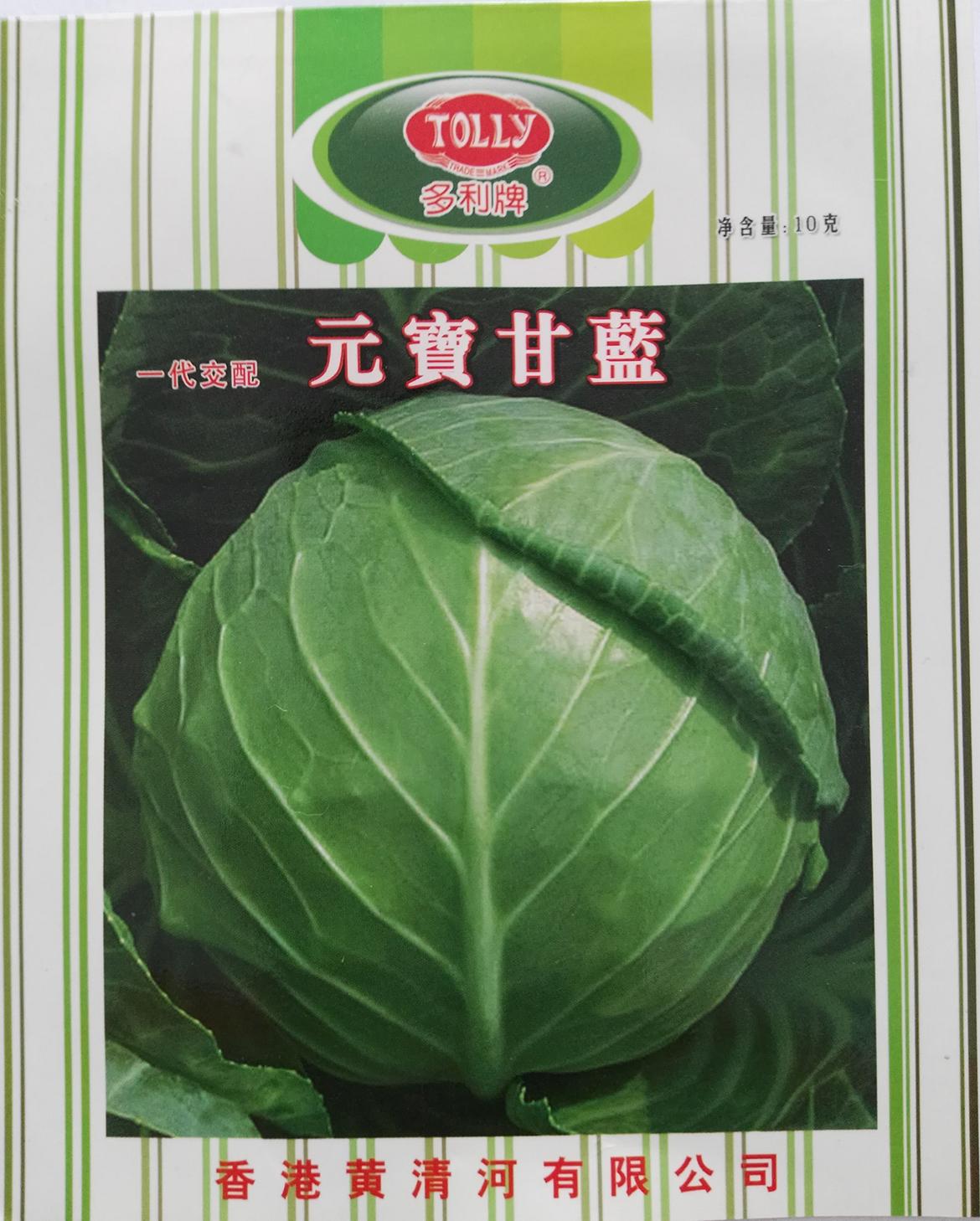 元寶—甘藍種子