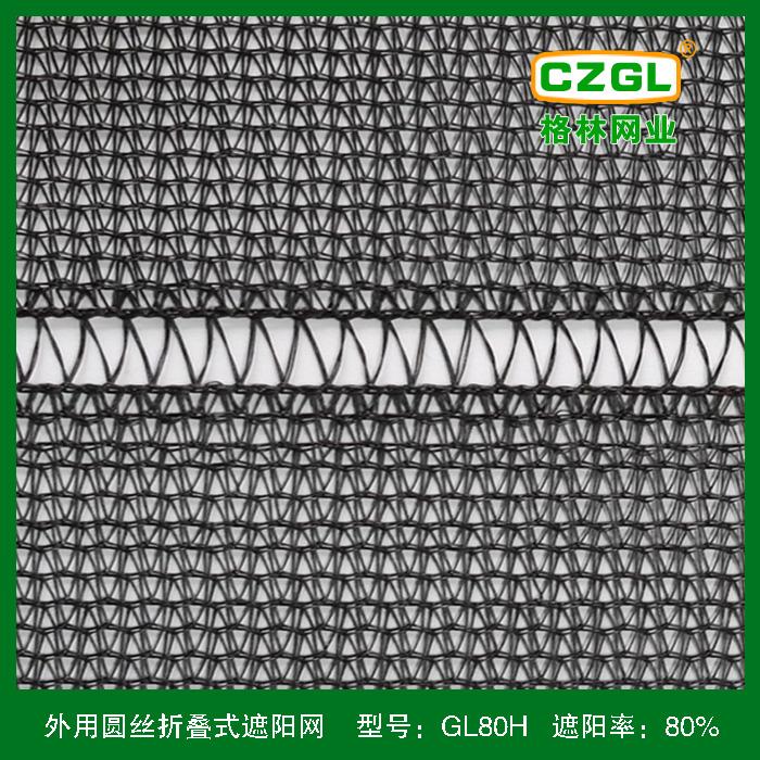 外用GL80H折叠式遮阳网