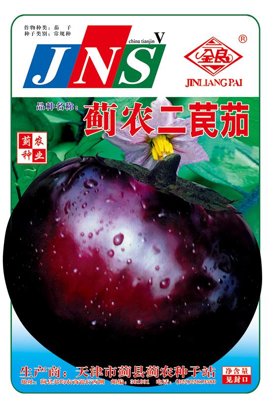 供应蓟农二苠茄种子 – 产品展示 - 天津市蓟县蓟农