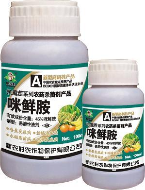 咪鲜胺 – 产品展示 新农村农作物保护有限公司