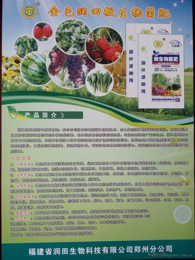 供应微生物菌肥