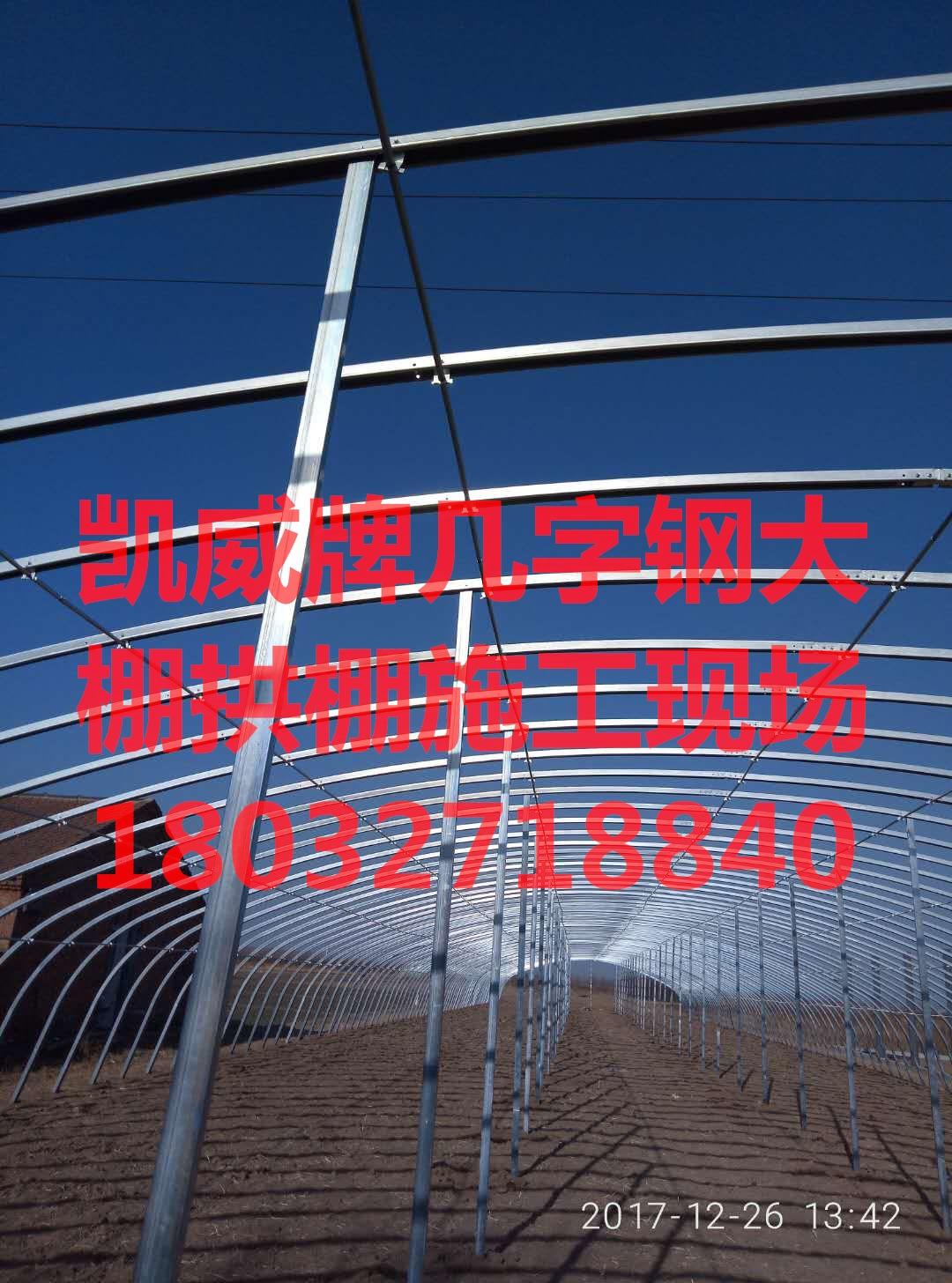 种植养殖大棚几字钢骨架大棚