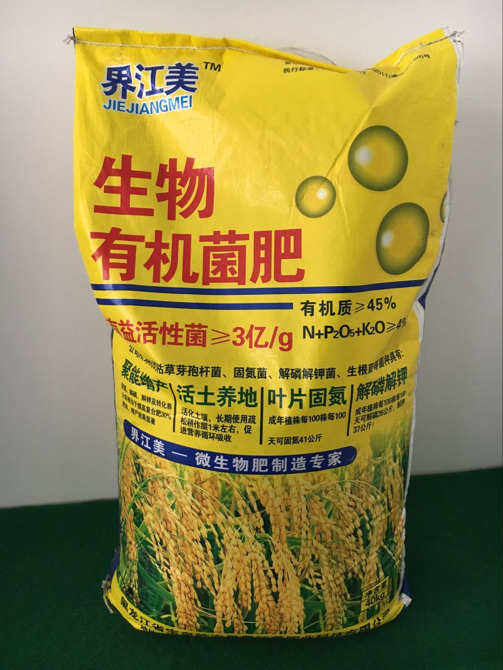 供应微生物肥