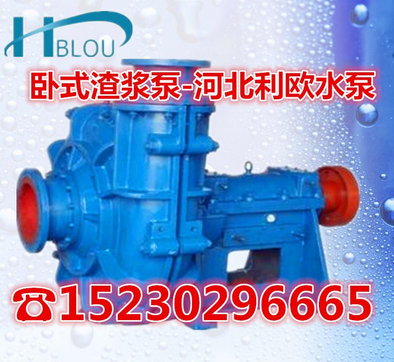 ZJI卧式渣浆离心泵,高铬灰浆泵,尾矿泵等