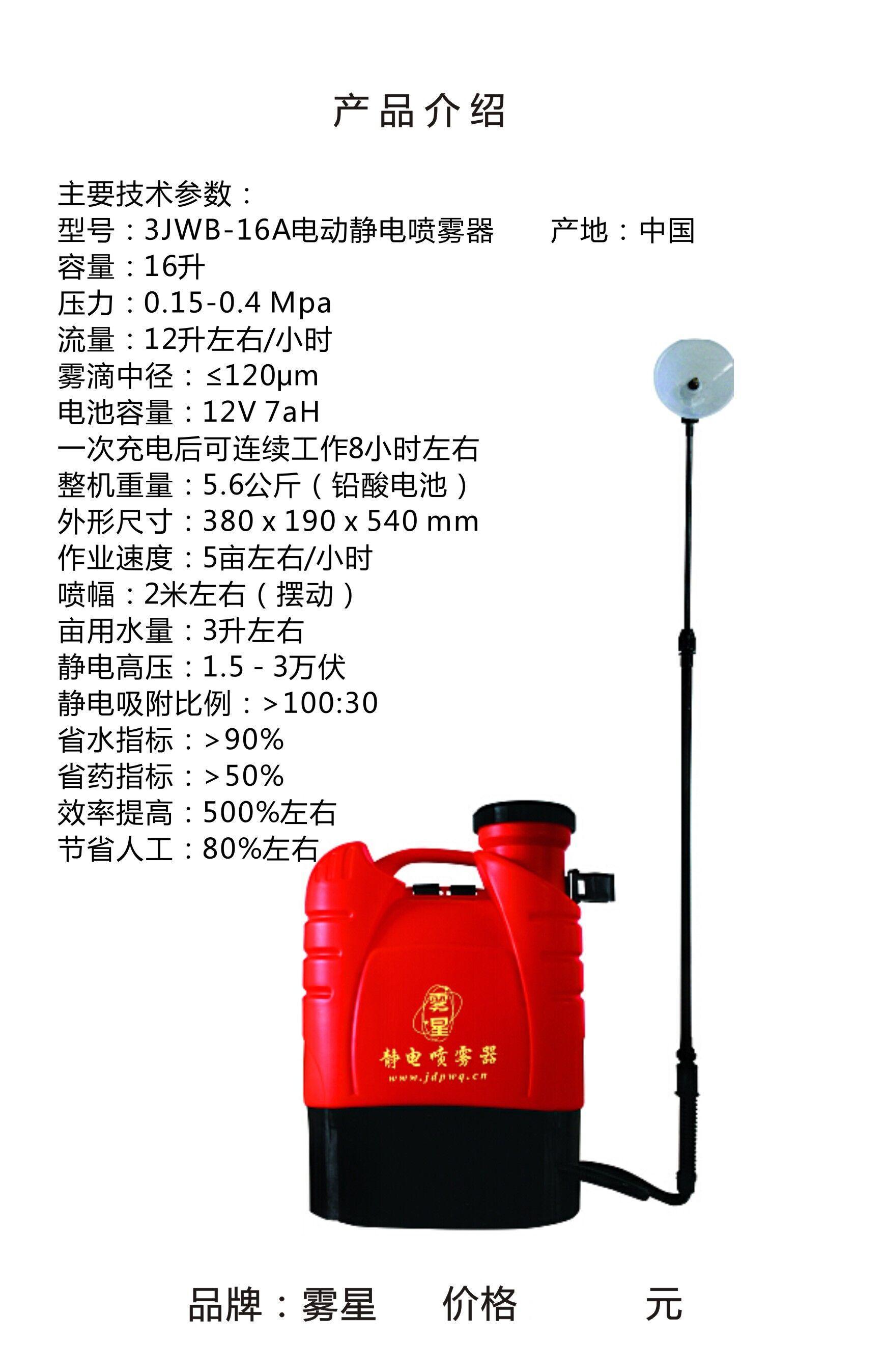 供应背负式电动静电喷雾器