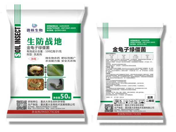 生防战地—金龟子绿僵菌乳粉剂
