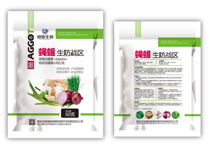生防战区—白僵菌乳粉剂