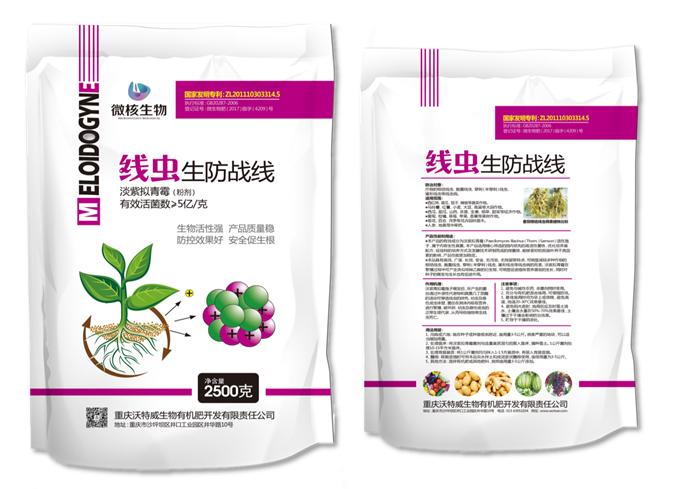 生防战线—淡紫拟青霉粉剂
