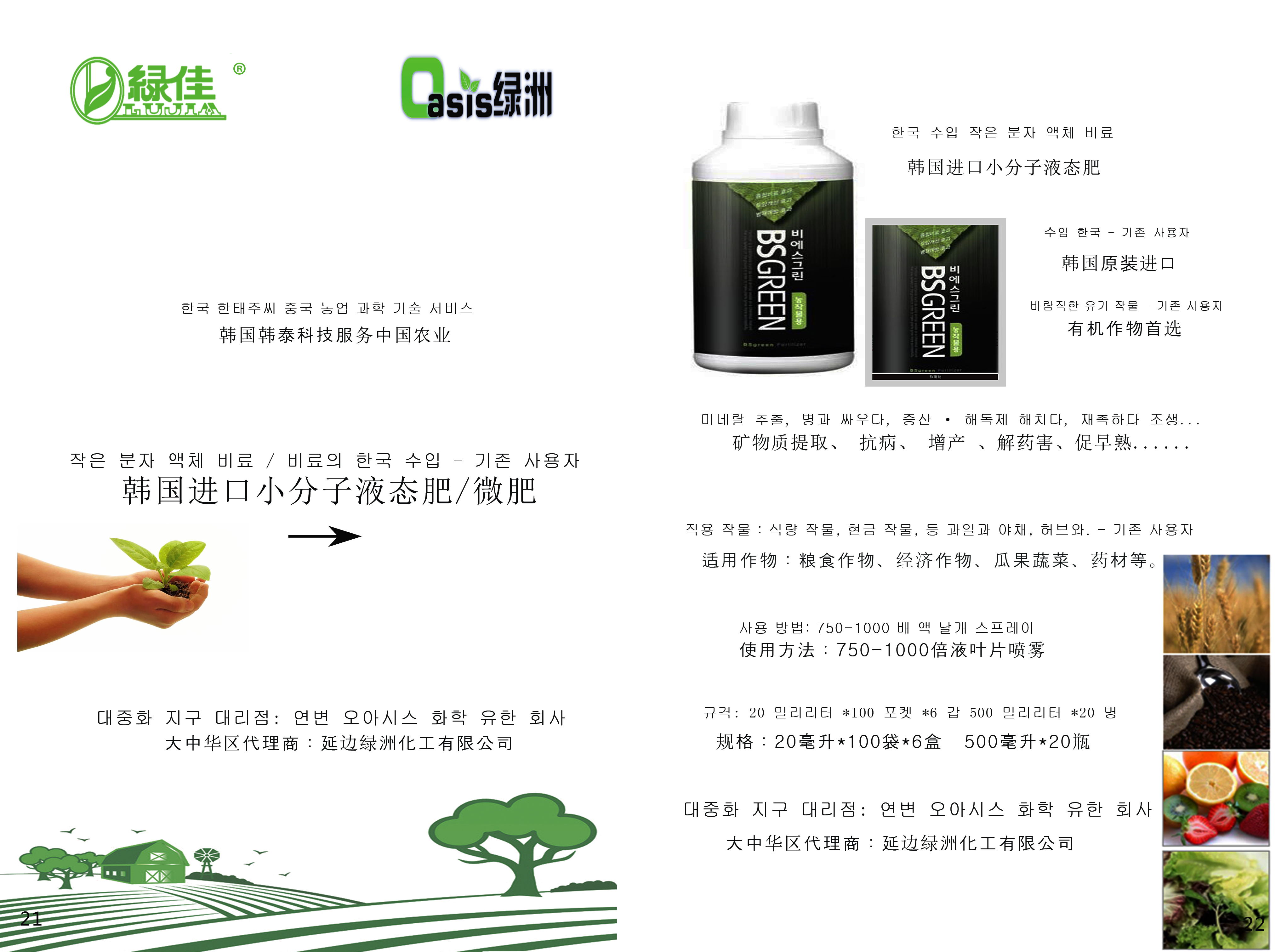韓國原裝進口小分子液態肥