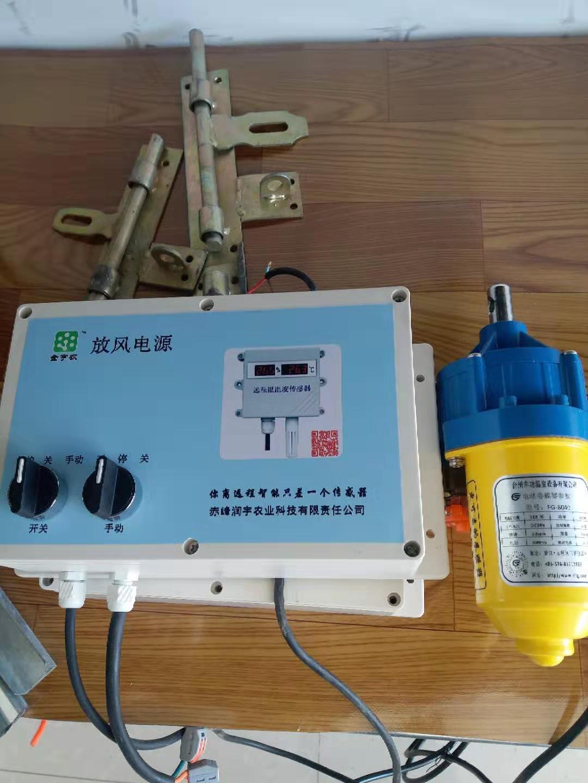 赤峰电动卷膜器
