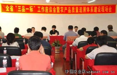"""7月29日,吉林省""""三品一标""""暨农产品质量追溯体系座谈会在榆树市召开."""