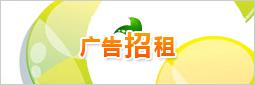 新版蔬菜小频道右侧广告255*85