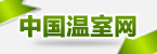 中国温室网