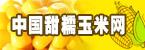 中国甜糯玉米网