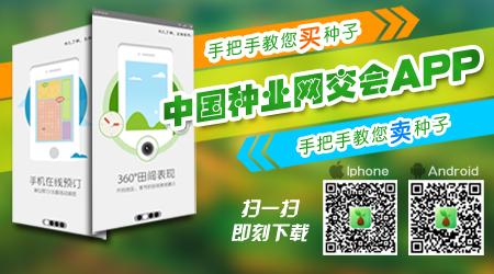 中国种业网交会APP苹果版
