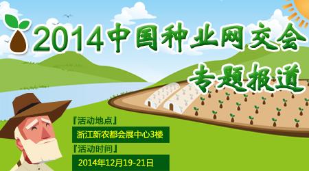 2014中国种业网交会专题推荐