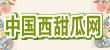 中国西甜瓜网