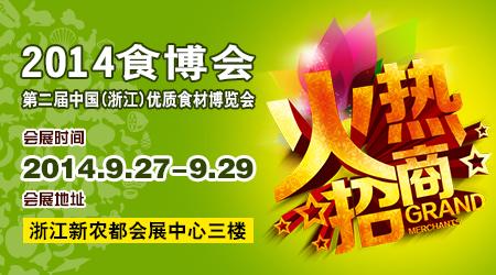 第二届中国(浙江)优质食材博览会