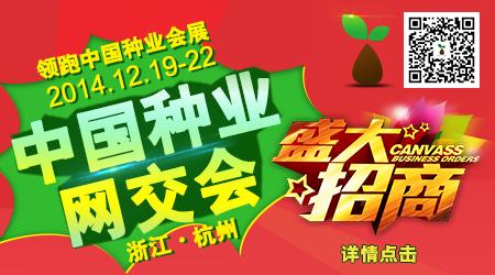中国种业网交会将于12月召开