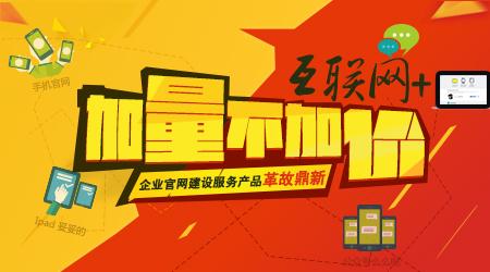 中国农业网企业官网建设服务产品革故鼎新 加量不加价!